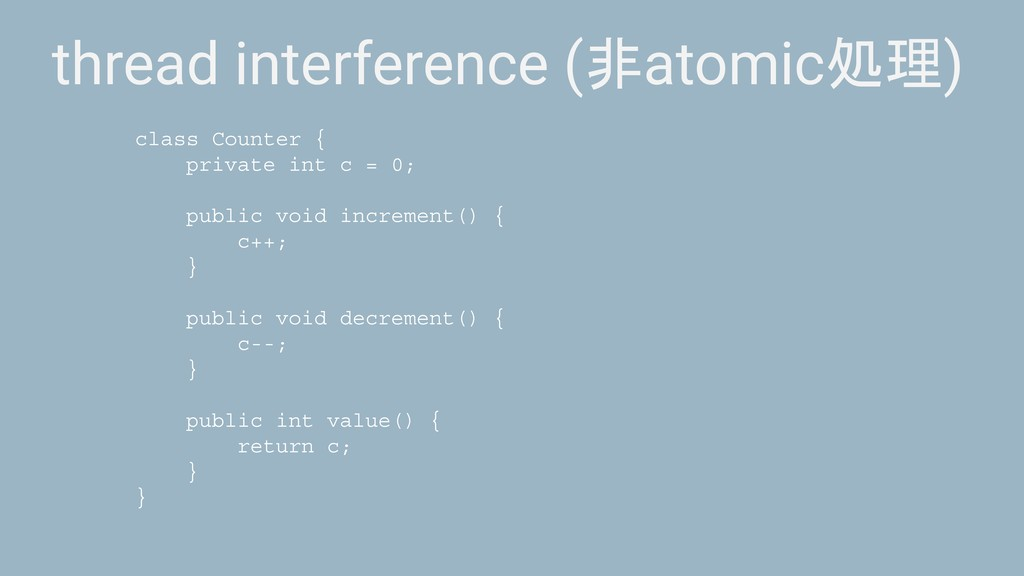 thread interference (非atomic処理) class Counter {...