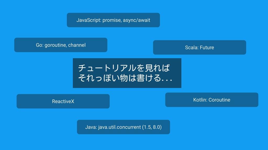 JavaScript: promise, async/await Go: goroutine,...