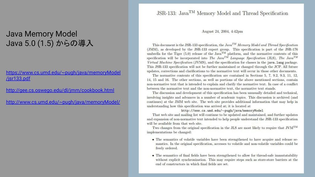 Java Memory Model Java 5.0 (1.5) からの導入 https://...