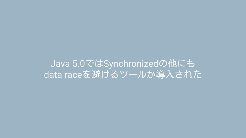 Java 5.0ではSynchronizedの他にも data raceを避けるツールが導入さ...