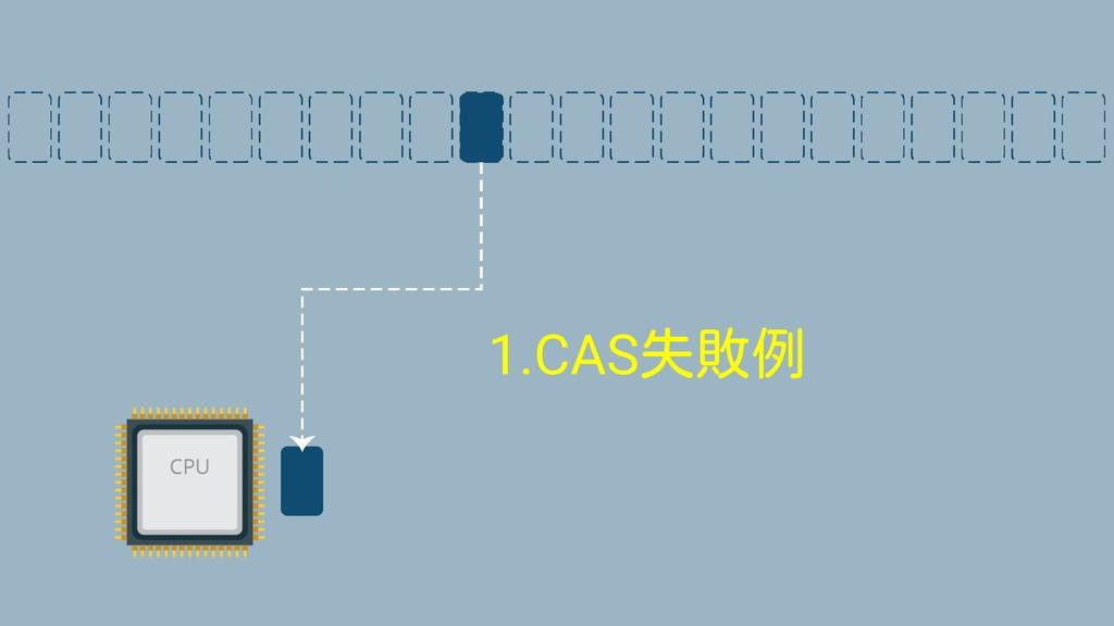 1.CAS失敗例