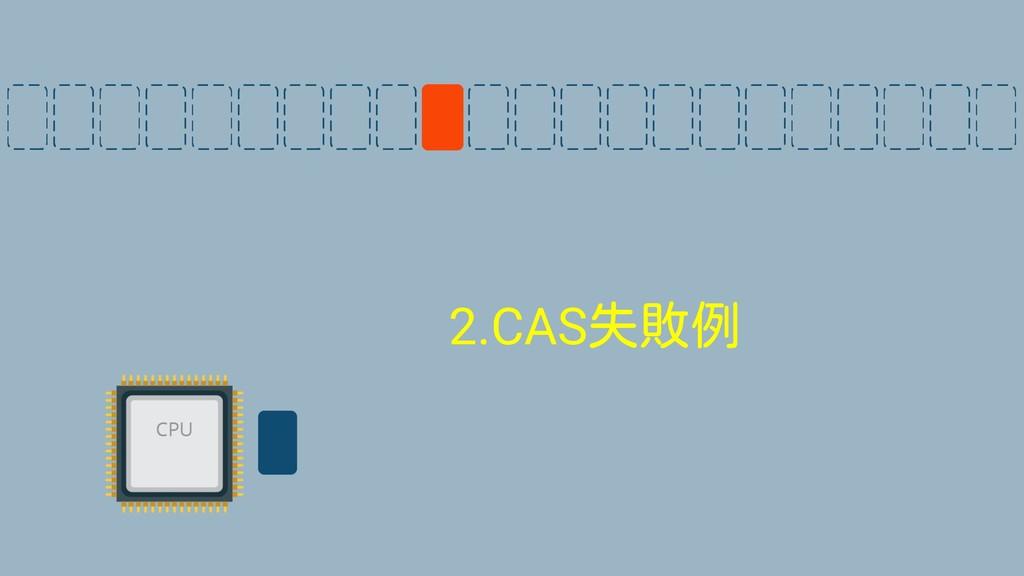 2.CAS失敗例