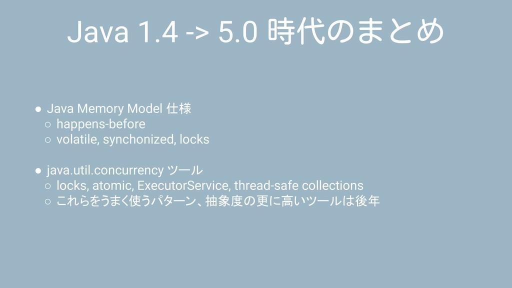 ● Java Memory Model 仕様 ○ happens-before ○ volat...