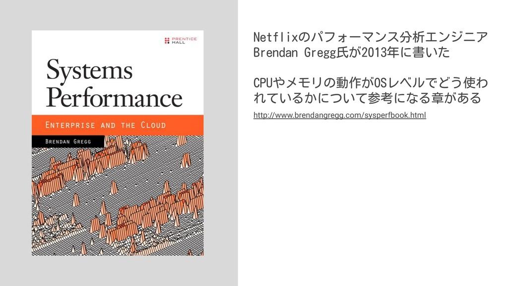 Netflixのパフォーマンス分析エンジニア Brendan Gregg氏が2013年に書いた...