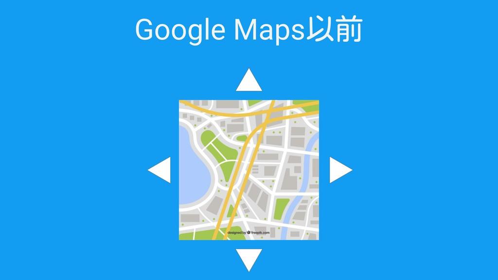 Google Maps以前