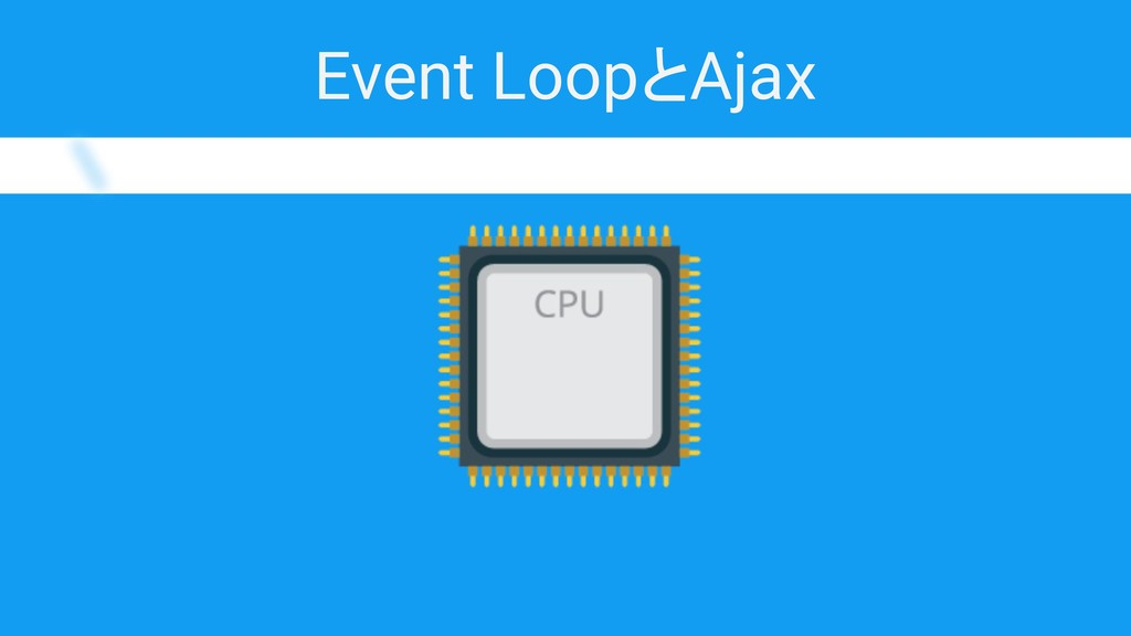 Event LoopとAjax