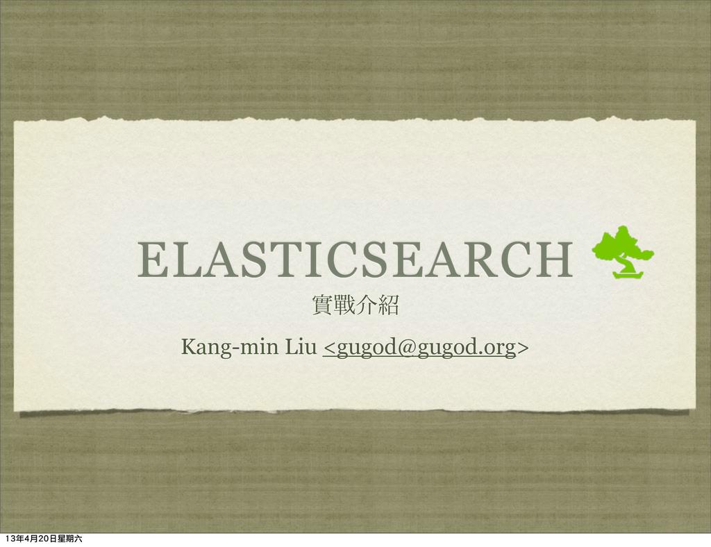 ELASTICSEARCH መፌհ Kang-min Liu <gugod@gugod.or...