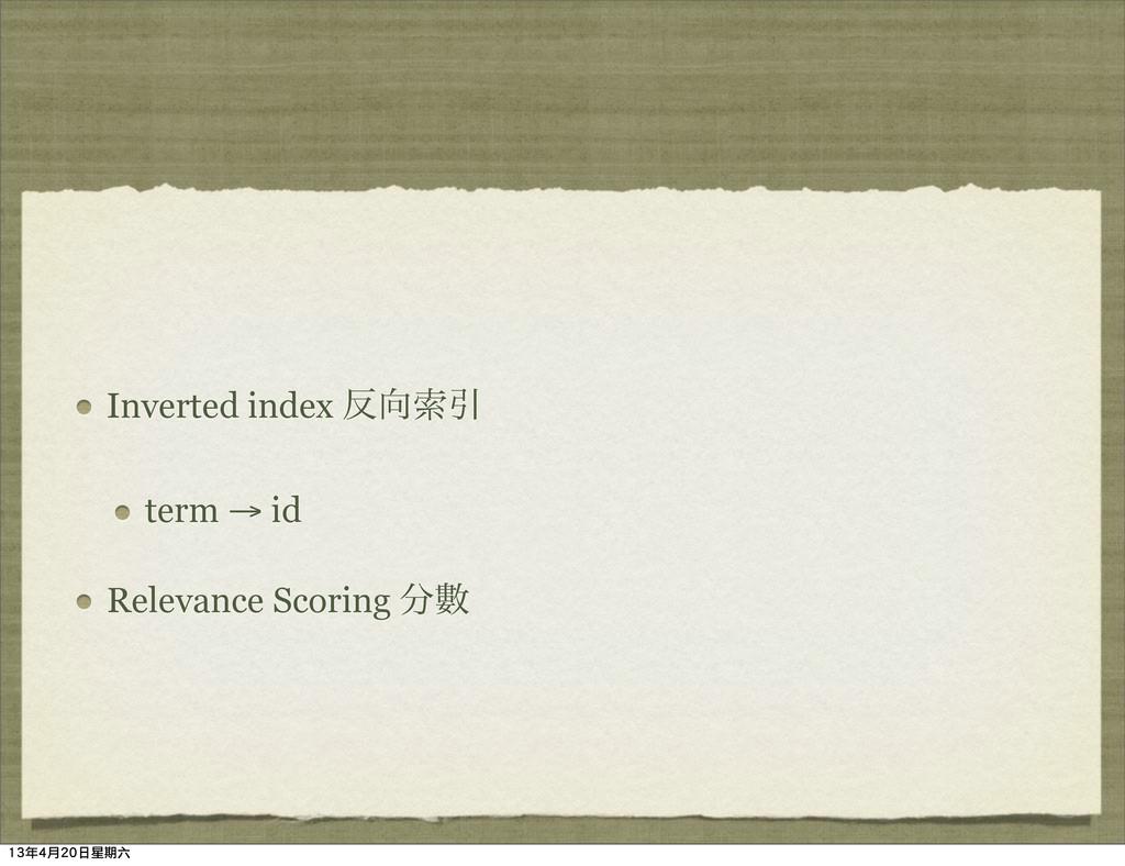 Inverted index ࡧҾ term → id Relevance Scoring...