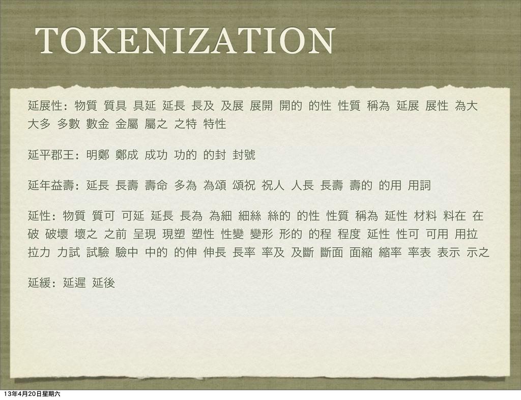 TOKENIZATION Ԇలੑ: ࣭ ࣭۩ ۩Ԇ Ԇ ٴ ٴల ల։ ։త తੑ ੑ࣭...