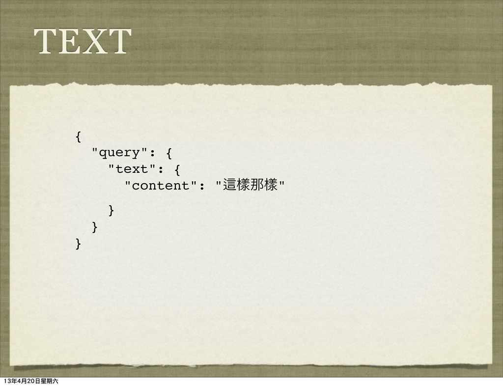 """{ """"query"""": { """"text"""": { """"content"""": """"Ṝᒬಹᒬ"""" } } } ..."""