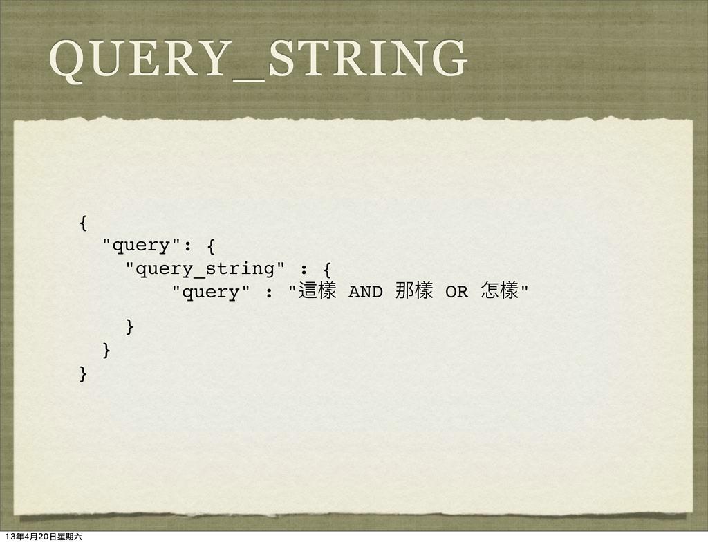 """{ """"query"""": { """"query_string"""" : { """"query"""" : """"Ṝᒬ A..."""