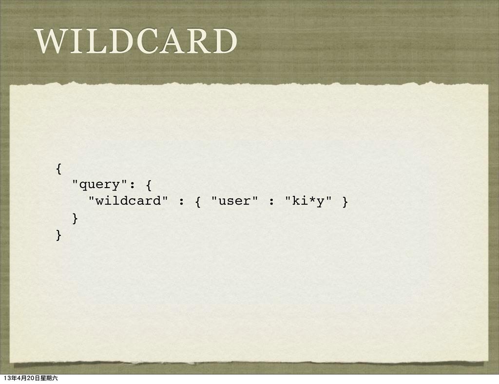 "{ ""query"": { ""wildcard"" : { ""user"" : ""ki*y"" } }..."