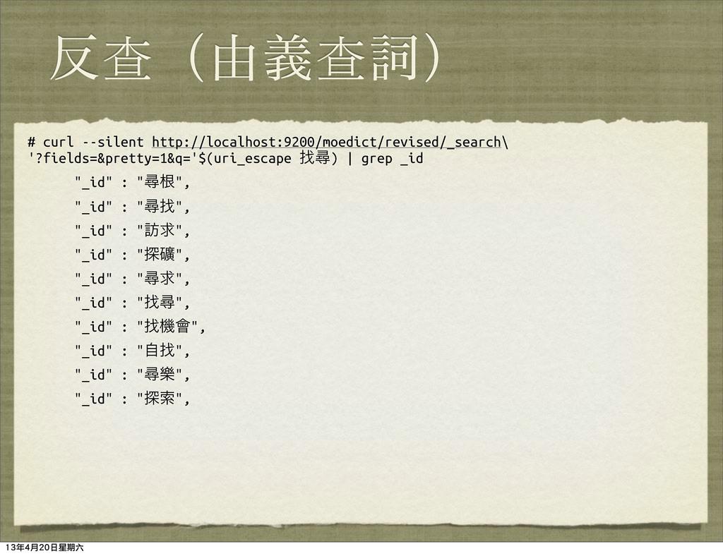 查ʢ༝ٛ查ࢺʣ # curl --silent http://localhost:9200/...
