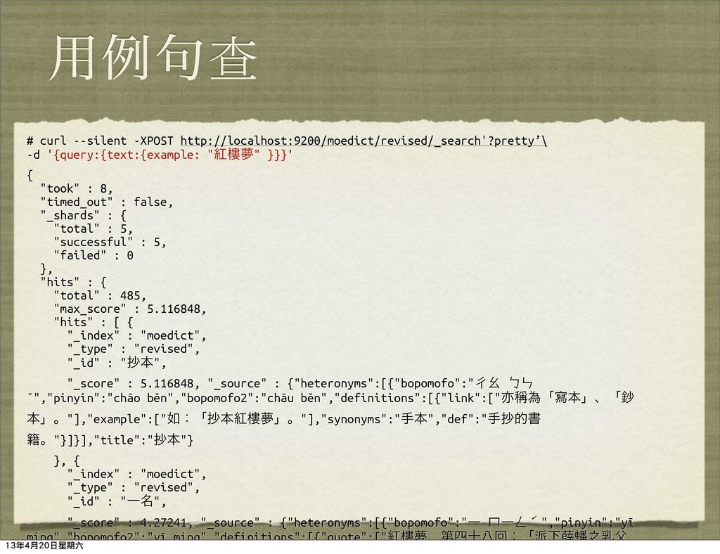 ༻ྫ۟查 # curl --silent -XPOST http://localhost:92...