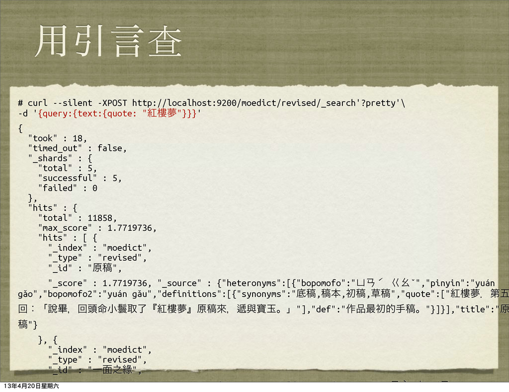༻Ҿݴ查 # curl --silent -XPOST http://localhost:92...
