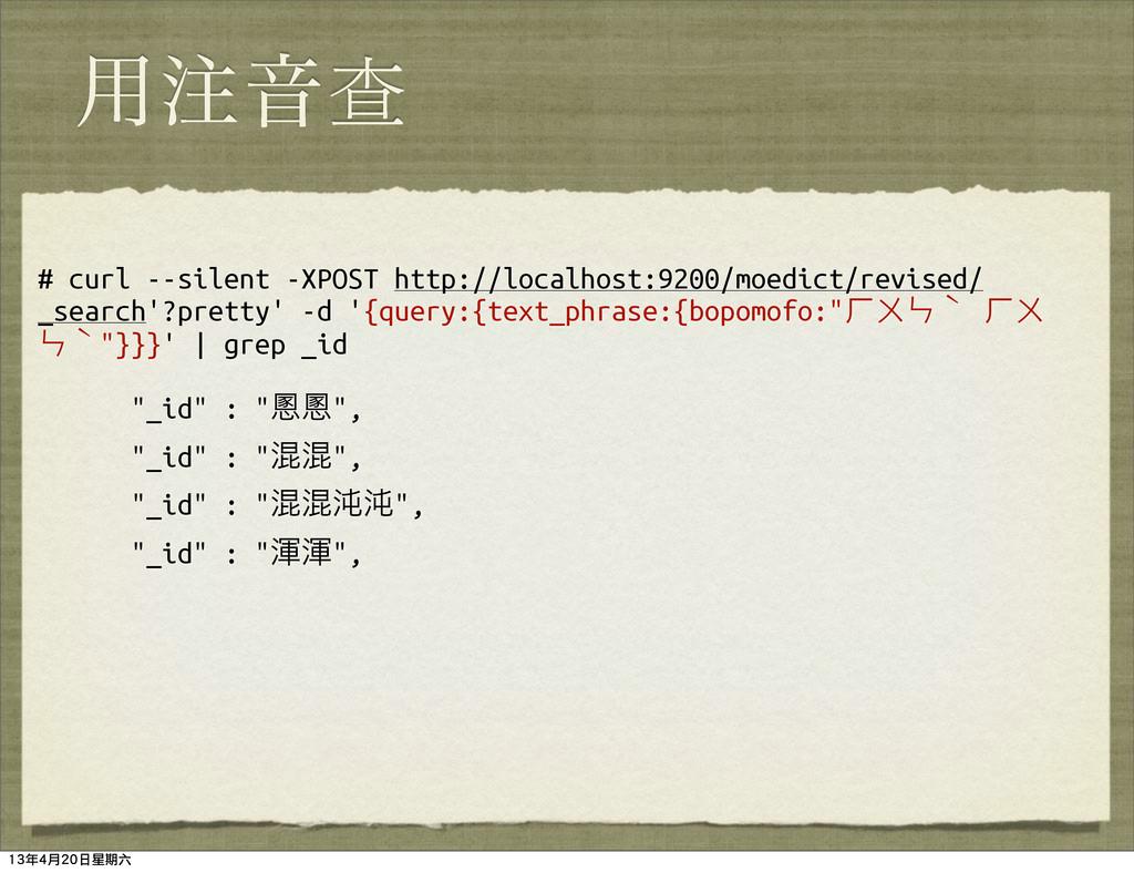 ༻Ի查 # curl --silent -XPOST http://localhost:92...