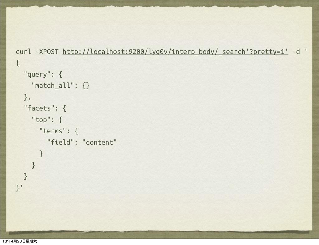 curl -XPOST http://localhost:9200/lyg0v/interp_...