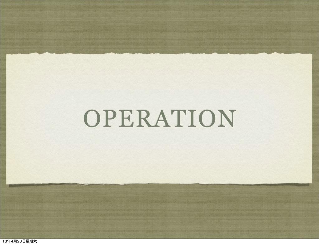 OPERATION 13年4月20日星期六