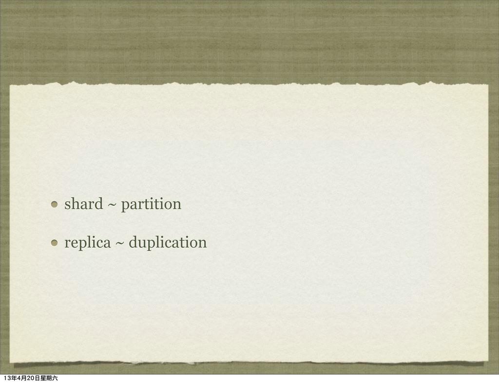 shard ~ partition replica ~ duplication 13年4月20...