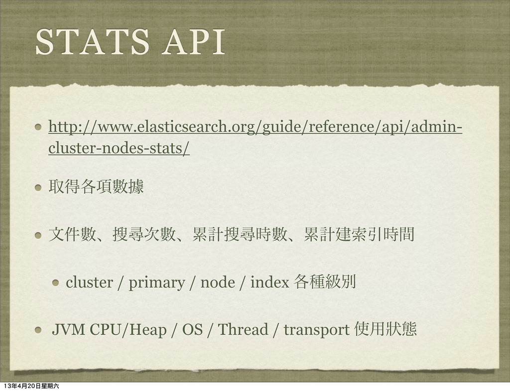 STATS API http://www.elasticsearch.org/guide/re...