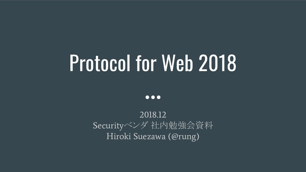 Protocol for Web 2018 2018.12 Security ベンダ 社内勉強...