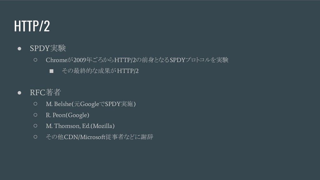 HTTP/2 ● SPDY 実験 ○ Chrome が 2009 年ごろから HTTP/2 の...