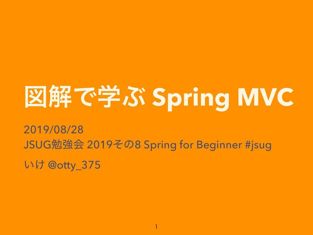 ਤղͰֶͿ Spring MVC 2019/08/28 JSUGษڧձ 2019ͦͷ8 Spr...