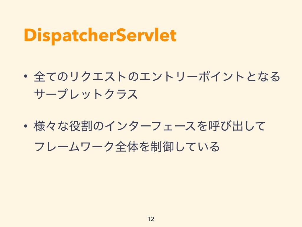 DispatcherServlet • શͯͷϦΫΤετͷΤϯτϦʔϙΠϯτͱͳΔ αʔϒϨο...