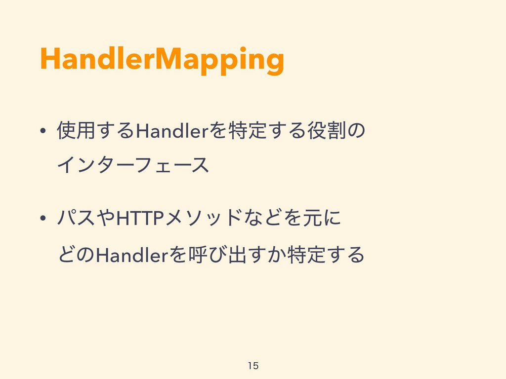 HandlerMapping • ༻͢ΔHandlerΛಛఆ͢Δׂͷ ΠϯλʔϑΣʔε •...