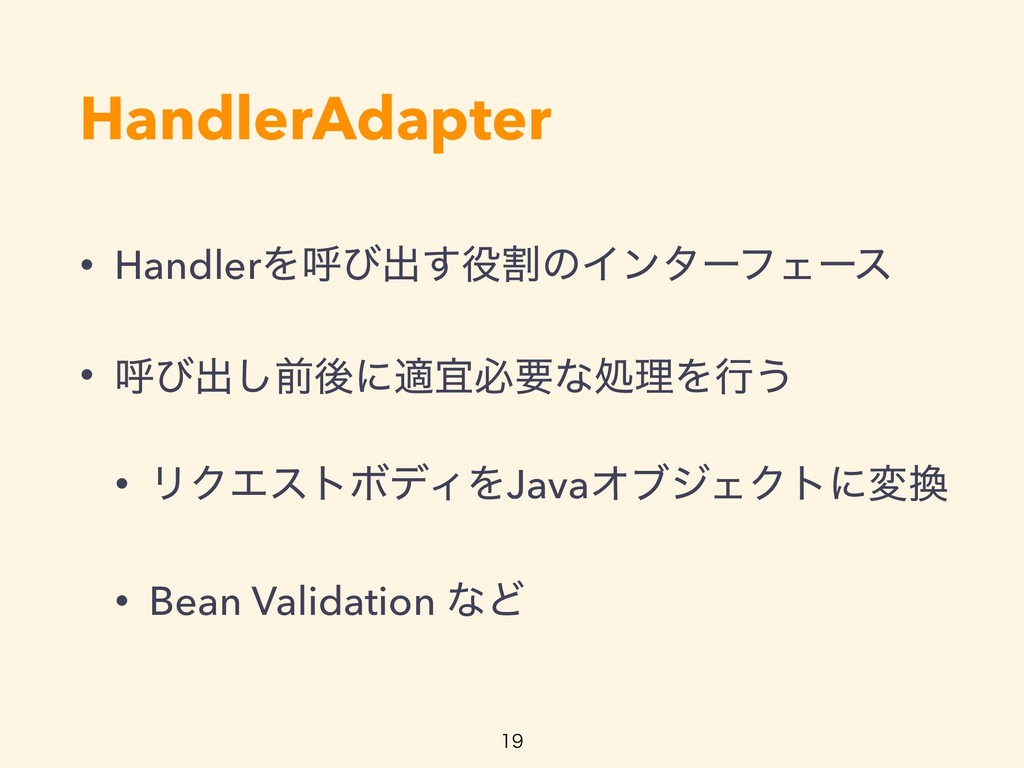 HandlerAdapter • HandlerΛݺͼग़ׂ͢ͷΠϯλʔϑΣʔε • ݺͼग़͠...