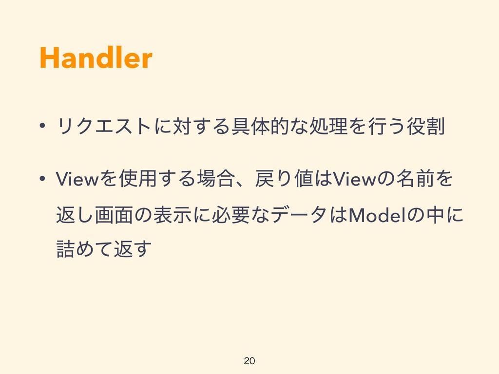 Handler • ϦΫΤετʹର͢Δ۩ମతͳॲཧΛߦ͏ׂ • ViewΛ༻͢Δ߹ɺΓ...
