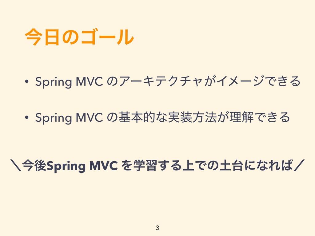 ࠓͷΰʔϧ • Spring MVC ͷΞʔΩςΫνϟ͕ΠϝʔδͰ͖Δ • Spring M...