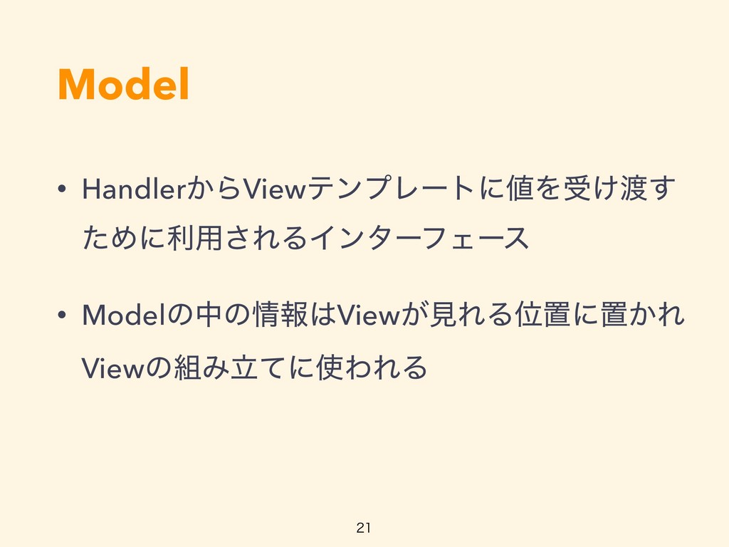 Model • Handler͔ΒViewςϯϓϨʔτʹΛड͚͢ ͨΊʹར༻͞ΕΔΠϯλʔ...