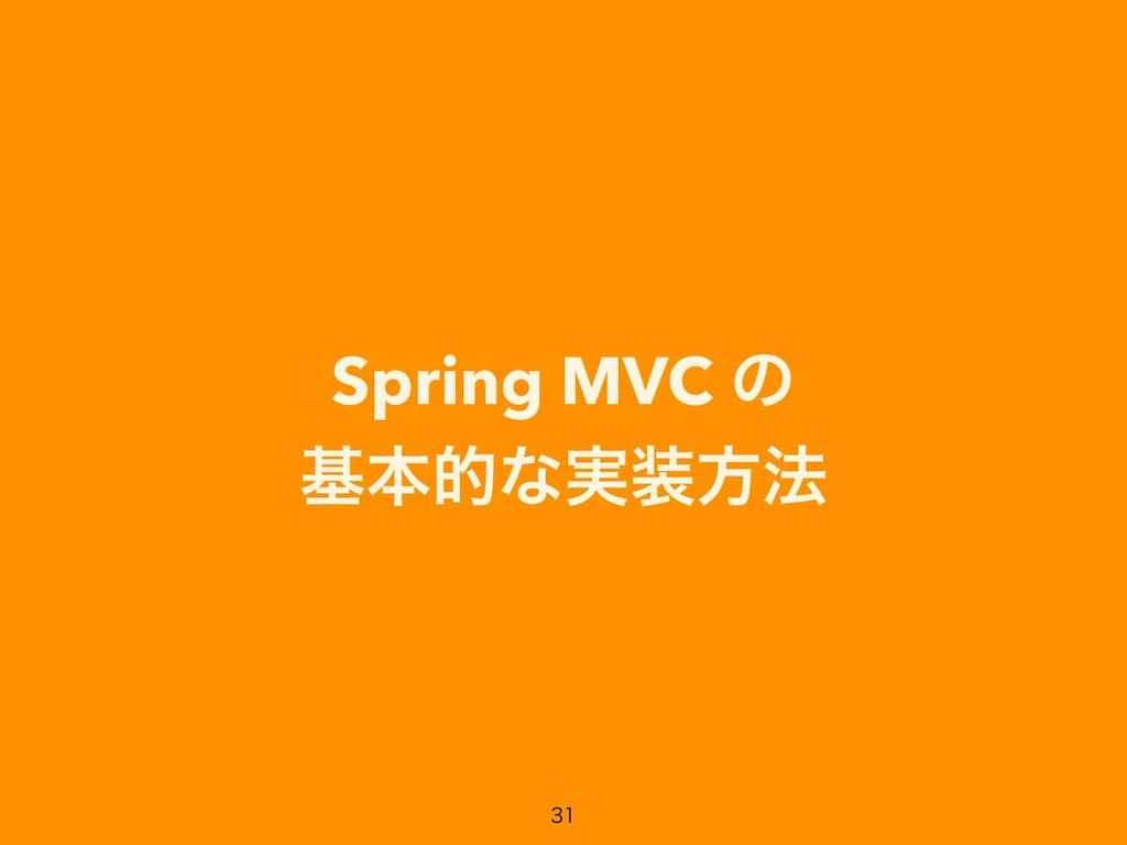 Spring MVC ͷ جຊతͳ࣮ํ๏