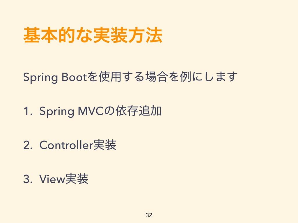جຊతͳ࣮ํ๏ Spring BootΛ༻͢Δ߹Λྫʹ͠·͢ 1. Spring MVC...