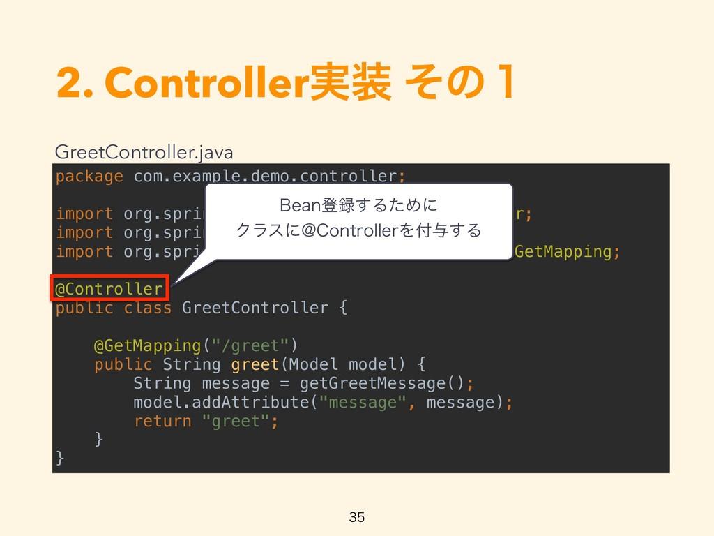 2. Controller࣮ ͦͷ̍   package com.example.de...
