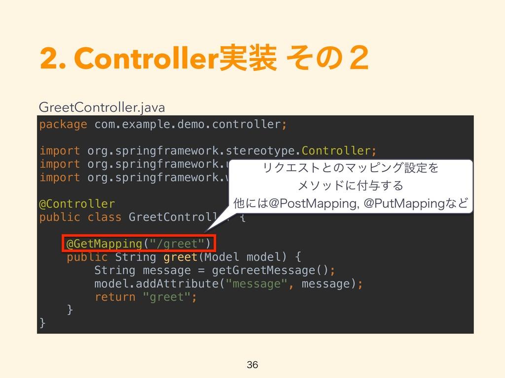 2. Controller࣮ ͦͷ̎   package com.example.de...