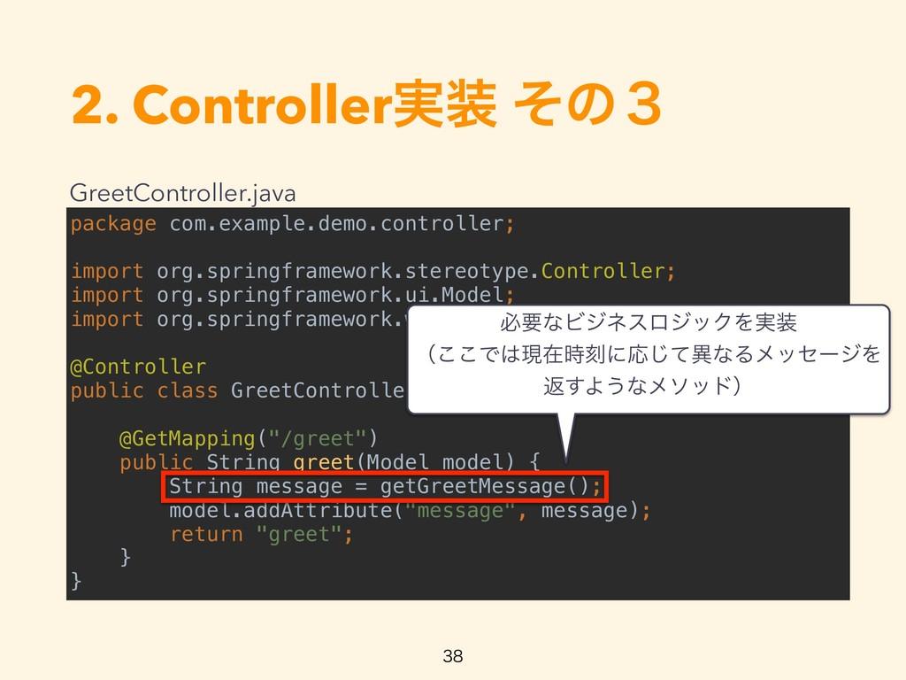 2. Controller࣮ ͦͷ̏   package com.example.de...