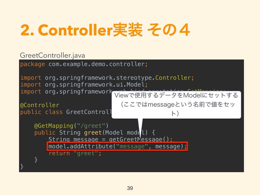 2. Controller࣮ ͦͷ̐   package com.example.de...