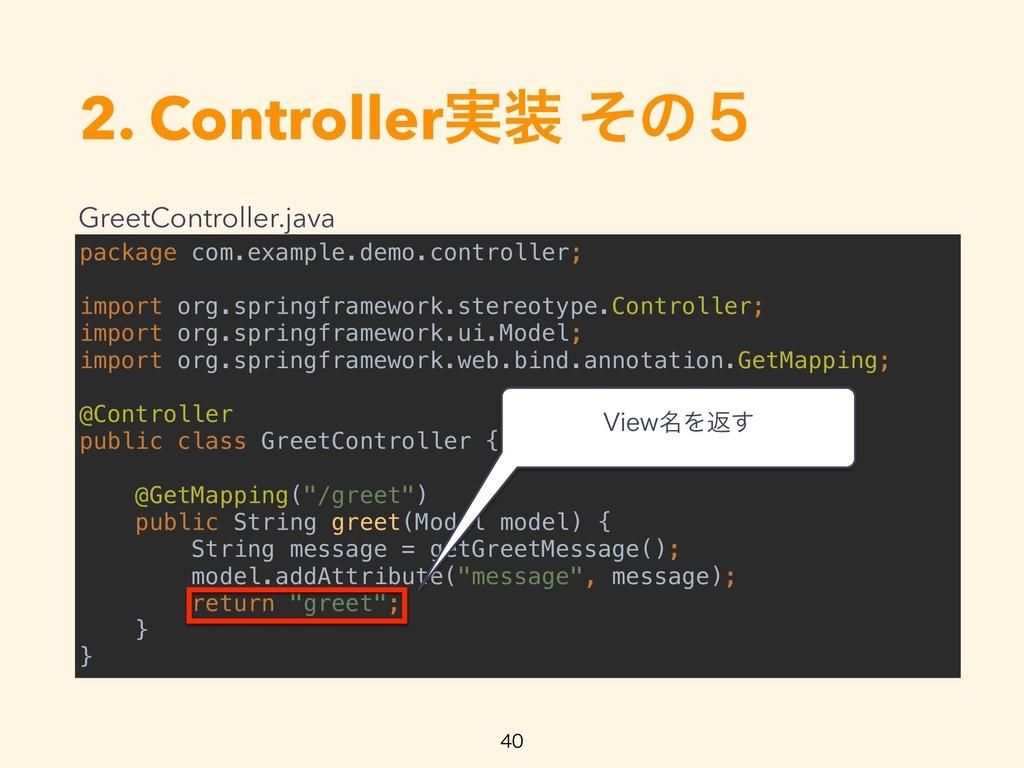 2. Controller࣮ ͦͷ̑   package com.example.de...