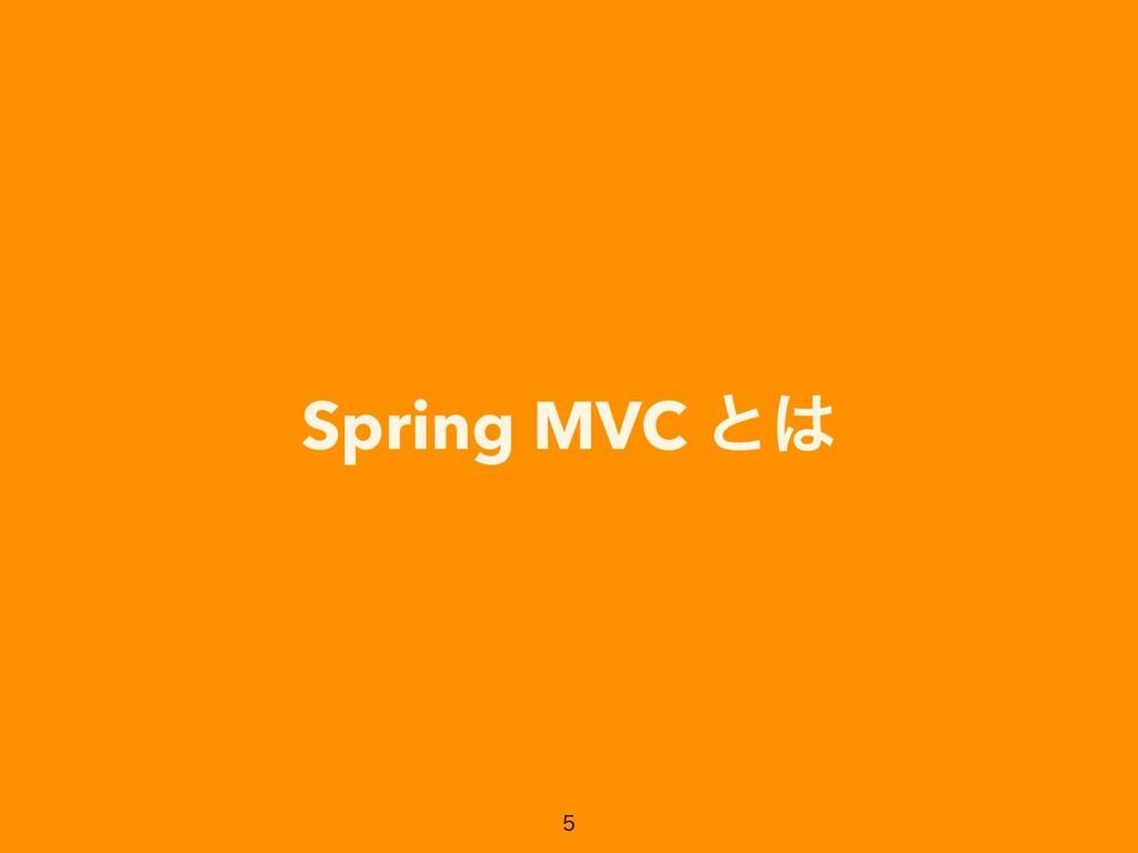 Spring MVC ͱ