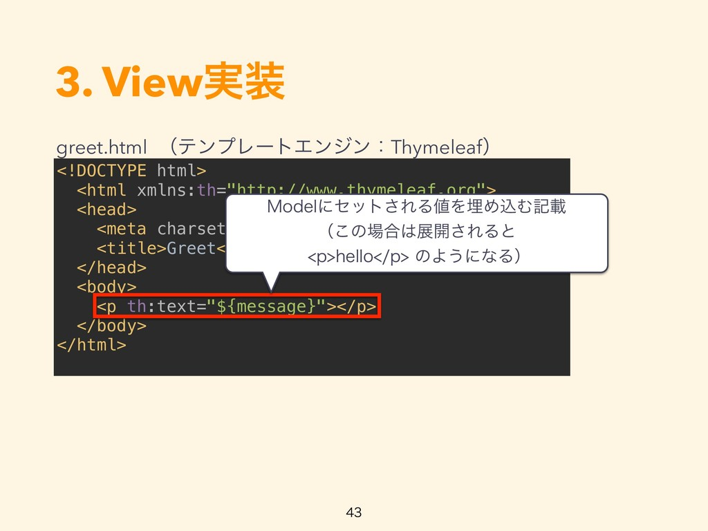 """3. View࣮   <!DOCTYPE html> <html xmlns:th=""""..."""