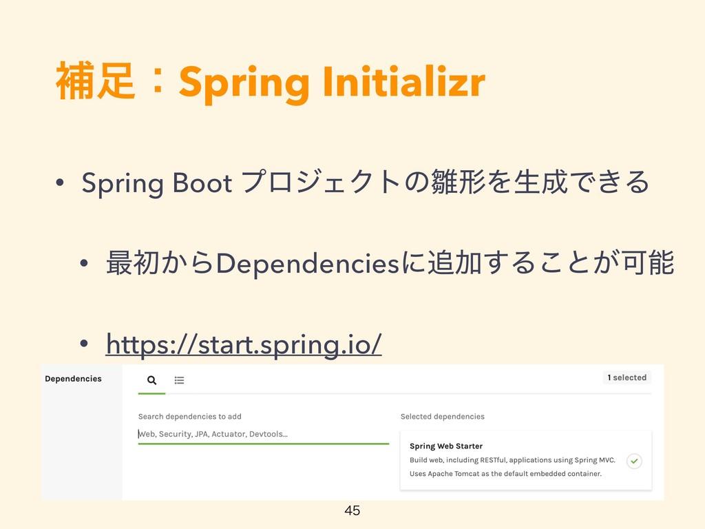ิɿSpring Initializr • Spring Boot ϓϩδΣΫτͷܗΛੜ...