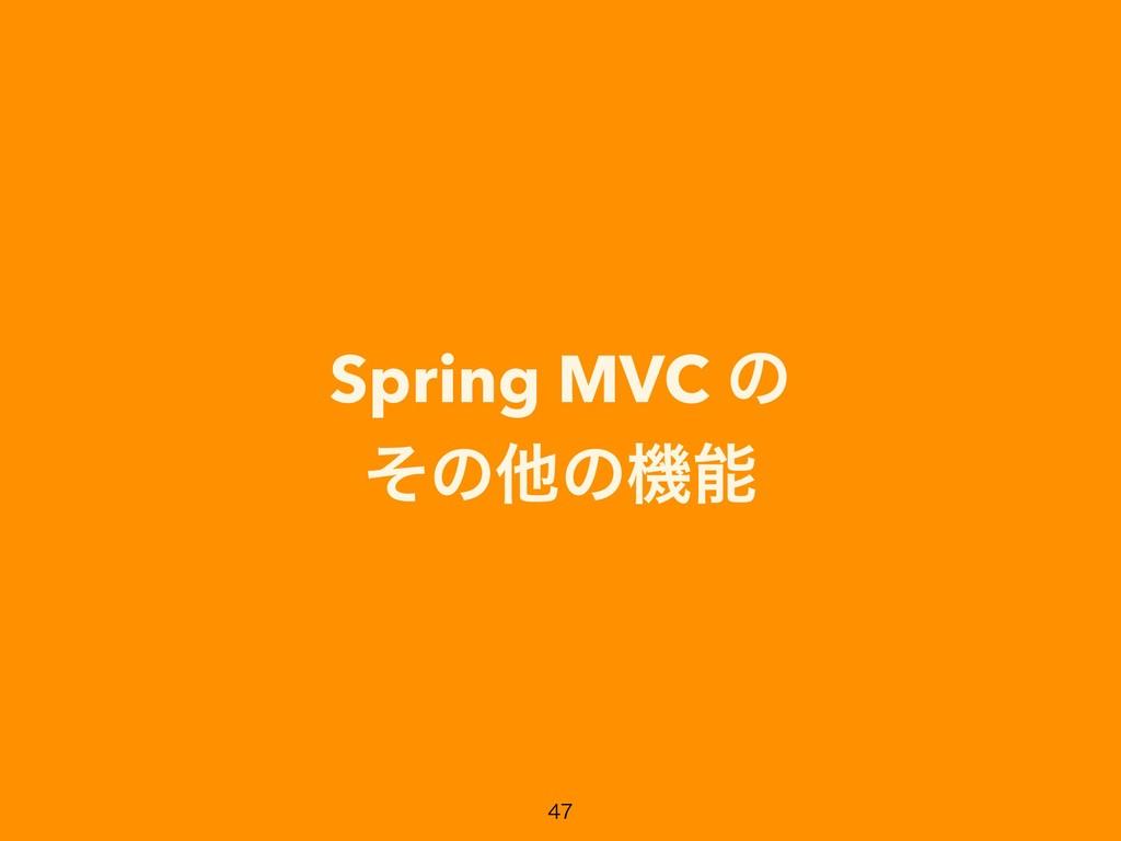 Spring MVC ͷ ͦͷଞͷػ