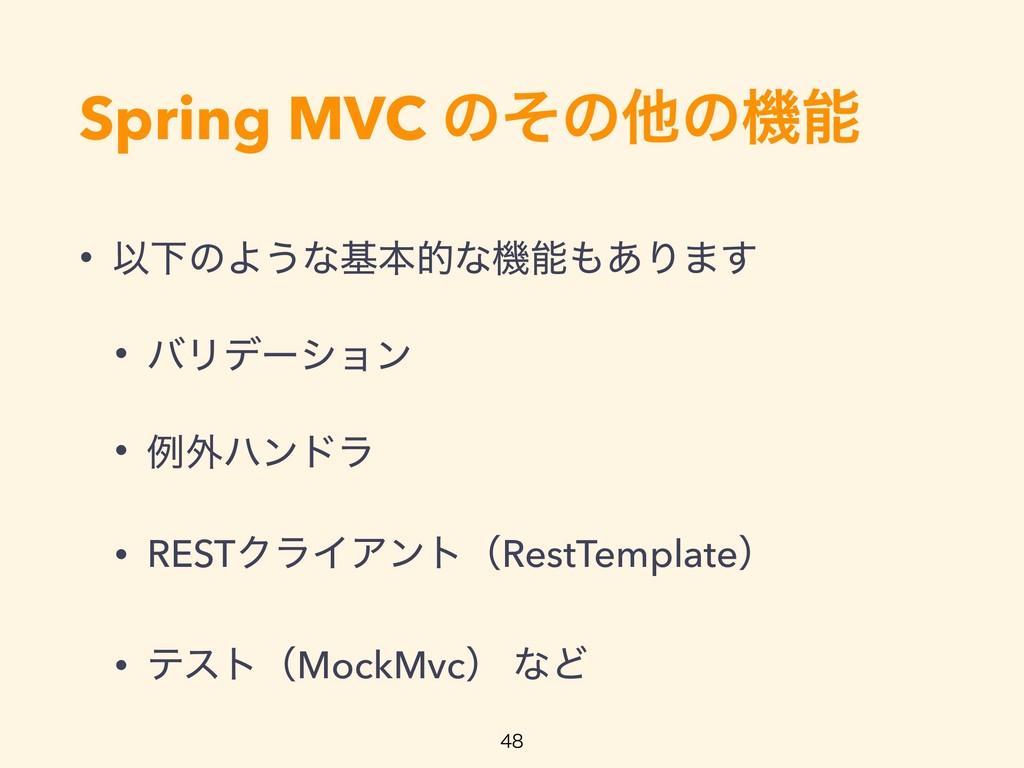 Spring MVC ͷͦͷଞͷػ • ҎԼͷΑ͏ͳجຊతͳػ͋Γ·͢ • όϦσʔγϣ...