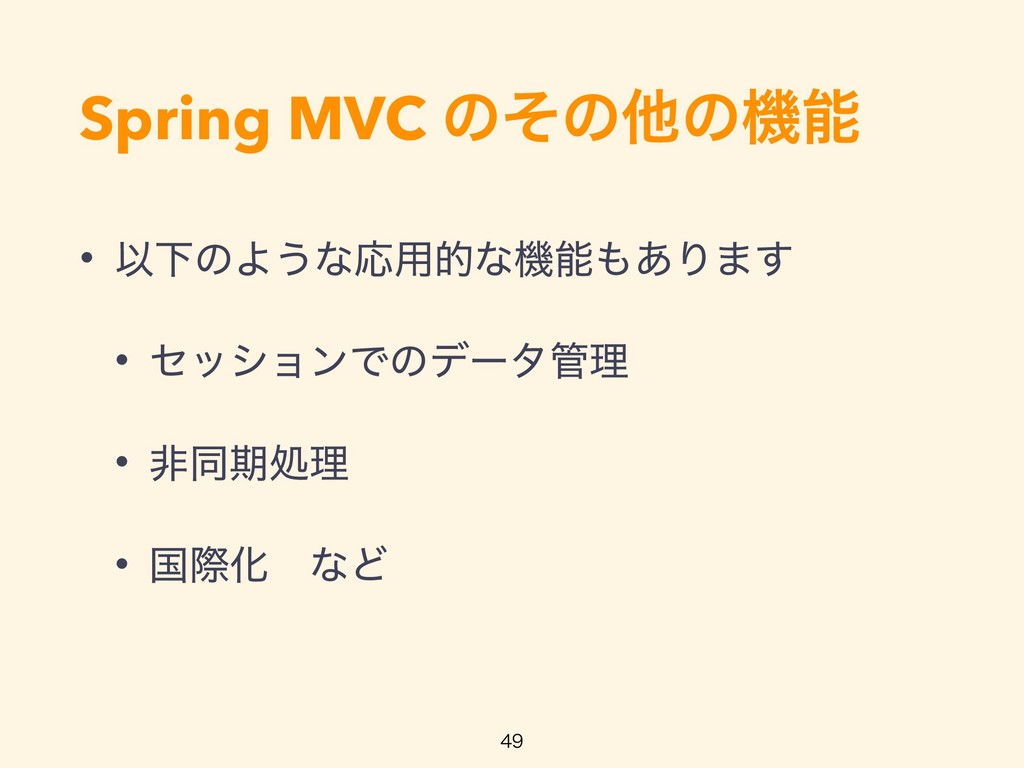 Spring MVC ͷͦͷଞͷػ • ҎԼͷΑ͏ͳԠ༻తͳػ͋Γ·͢ • ηογϣϯͰ...