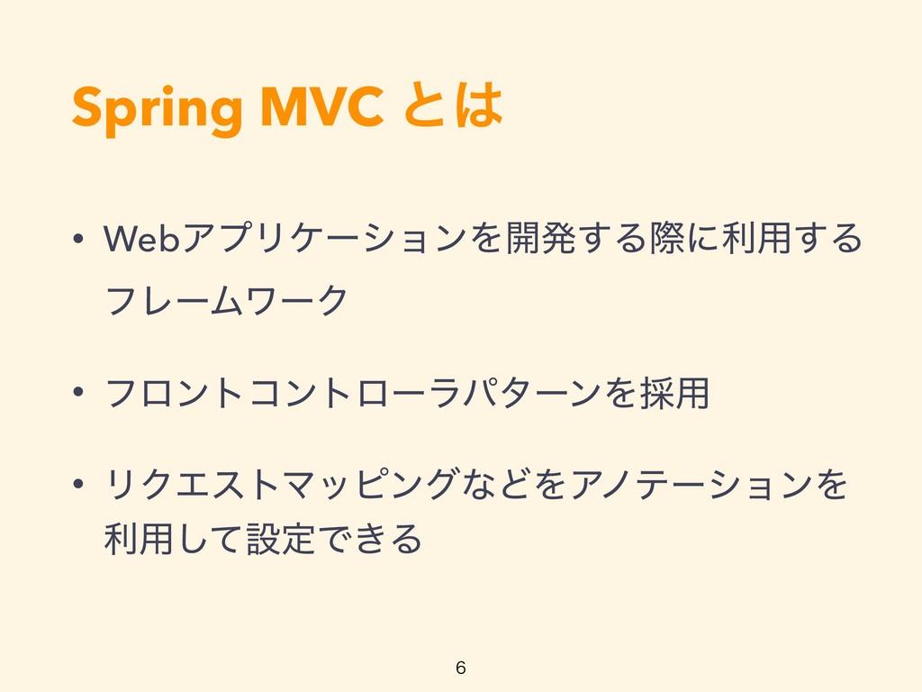 Spring MVC ͱ • WebΞϓϦέʔγϣϯΛ։ൃ͢Δࡍʹར༻͢Δ ϑϨʔϜϫʔΫ ...