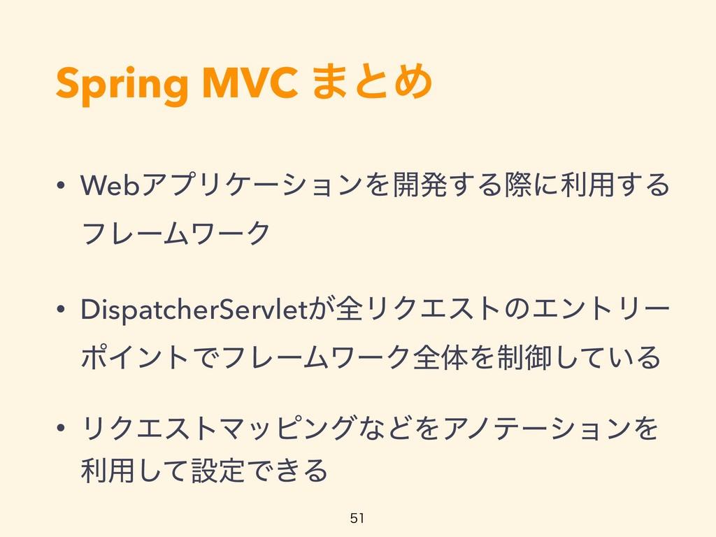 Spring MVC ·ͱΊ • WebΞϓϦέʔγϣϯΛ։ൃ͢Δࡍʹར༻͢Δ ϑϨʔϜϫʔΫ...