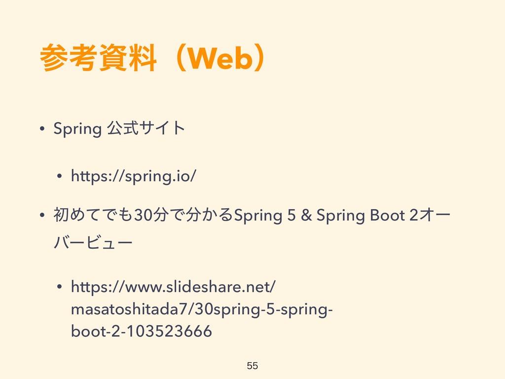 ߟྉʢWebʣ • Spring ެࣜαΠτ • https://spring.io/ •...
