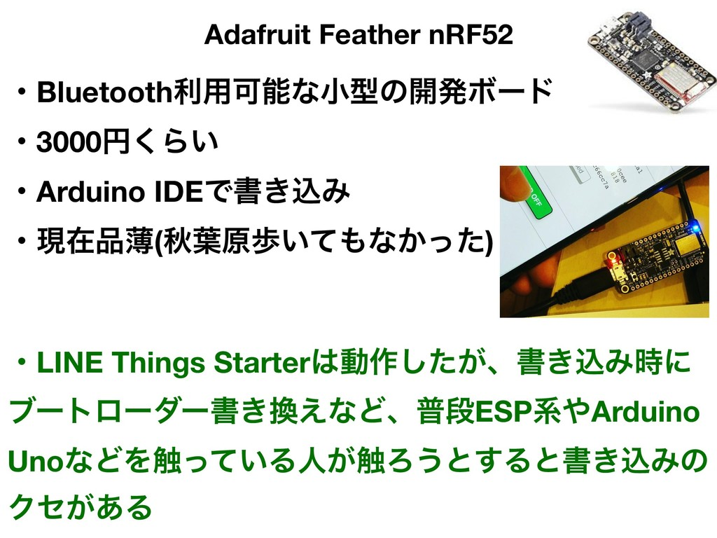 Adafruit Feather nRF52 ɾBluetoothར༻Մೳͳখܕͷ։ൃϘʔυ ...